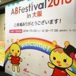 【フェス】A8フェスティバル2018 in大阪に参加してまいりました①【感想】